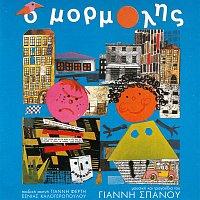 Giannis Spanos – O Mormolis