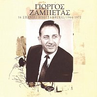 Giorgos Zampetas – 16 Spanies Ichografiseis 1964-1972