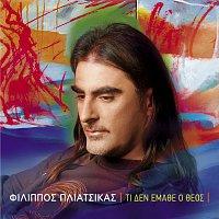 Filippos Pliatsikas – Ti Den Emathe O Theos