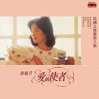 BTB Dao Guo Zhi Qing Ge Di Ba Ji _Ai De Shi Zhe [CD]