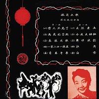 Yao Lee – Yao Li Zhi Ge - Jing Xuan Liu Xing Ge Qu