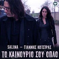 Salina & Giannis Kotsiras – To Kainourio Sou Oplo