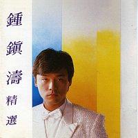 Kenny Bee – Zhong Zhen Tao Jing Xuan