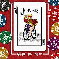 YB – The Crowned Fool