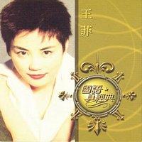 Faye Wong – Guo Yu Zhen Jing Dian