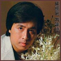 Johnny Ip – Zai Deng Dai