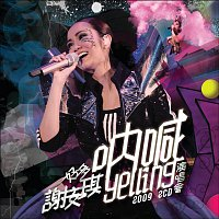 """Hao Duo Xie An Qi """"Ne Han"""" Yan Chang Hui 2009 [2 CD]"""
