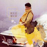 Liu Wen Cheng – Ai Zhi Lu