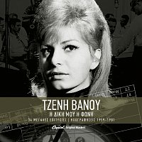Tzeni Vanou – I Diki Mou I Foni