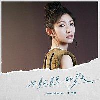 Josephine Lee – Bu Gan Ting De Ge