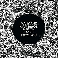 Manolis Famellos – I Epohi Ton Skoupidion