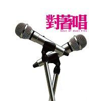 Různí interpreti – Dui Zhu Chang