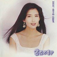 Vivian Chow – Jin Zai Bu Yan Zhong