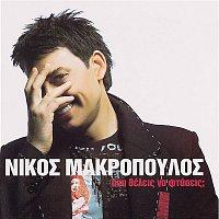 Nikos Makropoulos – Pou Theleis Na Ftaseis?