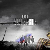 Manu – Буду воевать