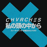 CHVRCHES, WEDNESDAY CAMPANELLA – Out Of My Head