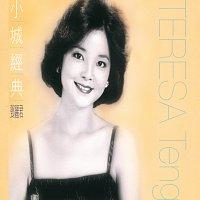 Přední strana obalu CD Xiao Cheng Jing Dian
