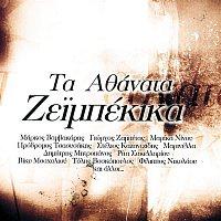 Anna Chrysafi – Ta Athanata Zeimpekika