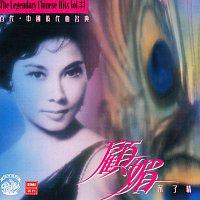 Gu Mei – Bu Liao Qing
