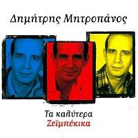 Dimitris Mitropanos – Ta Kalytera Zeimpekika [Thelo Na Gyriso Sta Palia]