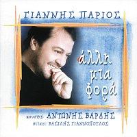 Giannis Parios – Alli Mia Fora