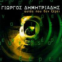 Giorgos Dimitriadis – Aftos Pou Den Xeri