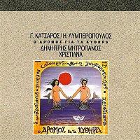 Dimitris Mitropanos – O Dromos Gia Ta Kythira