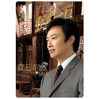 Fei Yu-Ching – 2008 Memorial Movie Theme
