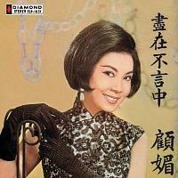 Back TO Black Series - Jin Zai Bu Yan Zhong