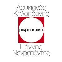 Loukianos Kilaidonis – Mikroastika [Remastered]