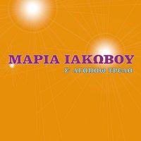 Maria Iakovou – S' Agapao Trela