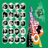 Různí interpreti – 2006 Xing Nan Show Nu