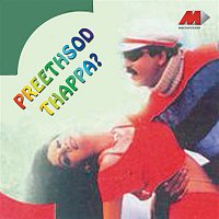 Hamsalekha – Preethsod Thappa...? (Original Motion Picture Soundtrack)