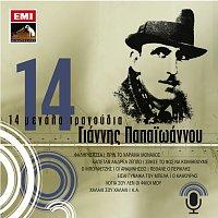 Různí interpreti – 14 Megala Tragoudia - Giannis Papaioannou
