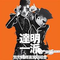 Tatming Pair – 2012 Live DVD