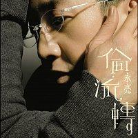 Různí interpreti – Lun Liu Zhuan