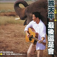 Panda Hsiung – All The End, Still