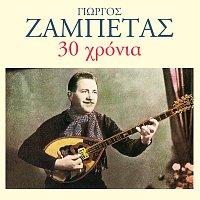 Giorgos Zabetas – 30 Hronia Giorgos Zabetas