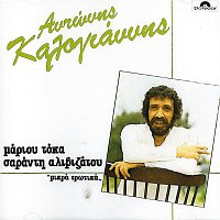 Antonis Kalogiannis – Mikra Erotika