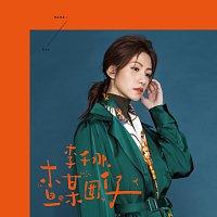 Přední strana obalu CD Cha Mou Nan Zai