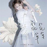 Ivana Wong – Evergreen