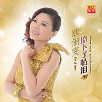Ou Li Wen – Liu Xia Le Qing Lei