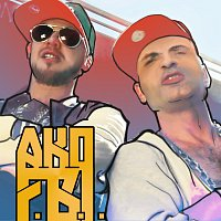 MIG 21 & Vojta Dyk – Ako F.B.I. MP3