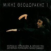 Mikis Theodorakis – Mikis Theodorakis & Chorodia Trikalon 1