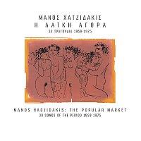 Manos Hadjidakis – I Laiki Agora [Remastered]