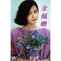 Kim Pei Shan – Tong Nian De Jie Geng Hua