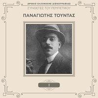 Panagiotis Tountas – Synthetes Tou Rebetikou [Vol. 1]