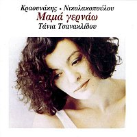 Tania Tsanaklidou – Mama Gernao