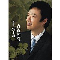 Fei Yu-Ching – Recollection : Folk Song Ballads