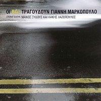 VOX – Oi Vox Tragoudoun Gianni Markopoulo